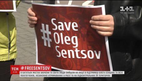 Десятки украинских городов вышли на акцию поддержки Сенцова