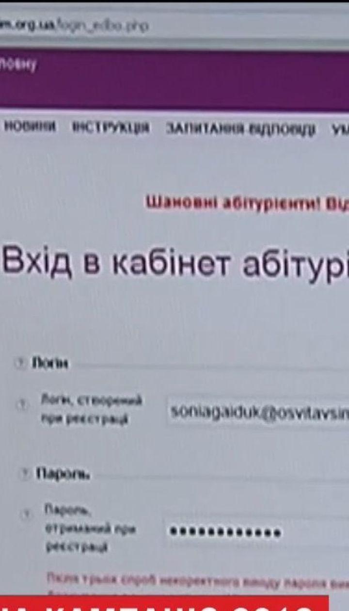 В Україні стартує вступна кампанія