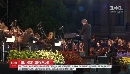 """На Софійській площі відбувся грандіозний концерт """"Шляхи дружби"""""""