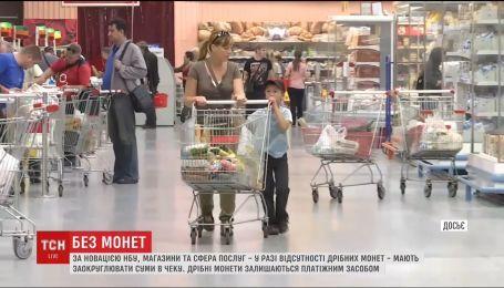 Українські магазини і сфера послуг розпочали округлювати суми в чеку