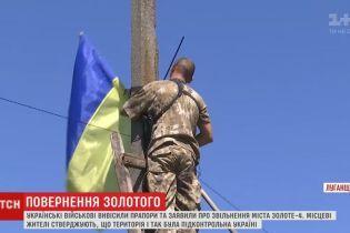 Во взятом под контроль городке на Луганщине сначала испугались украинских военных
