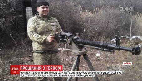 На Волыни похоронили бойца 24-й отдельной механизированной бригады Андрея Волоса