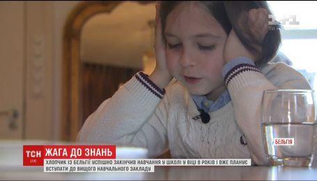 8-річний вундеркінд вступає до університету у Бельгії