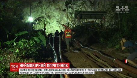 Тайські рятувальники знайшли живими підлітків та їхнього тренера, які зникли під час прогулянки у печері