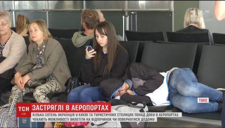 Туроператоры или турмахинаторы? Почему украинские туристы не могут вылететь ни на отдых, ни домой