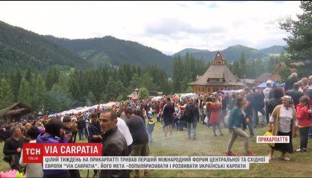 """В Карпатах завершился международный форум """"Via Carpаtia"""""""