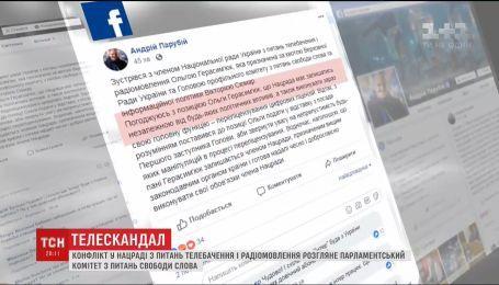 Парубий поддержал позицию Ольги Герасимюк в скандале с членами Нацсовета