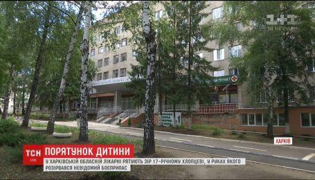 В Харькове спасают 17-летнего парня, в руках которого разорвалась взрывчатка