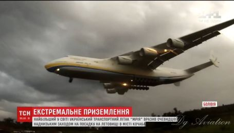 """Українські пілоти вразили болівійців навичками екстремального приземлення на """"Мрії"""""""