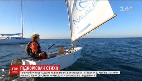 12-річний француз перетнув Ла-Манш за 14 годин і 20 хвилин