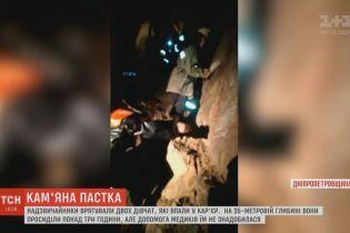 На Днепропетровщине невредимыми вытащили девушек, которые упали в 35-метровую пропасть