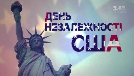 Встречай День независимости США вместе со Сніданком