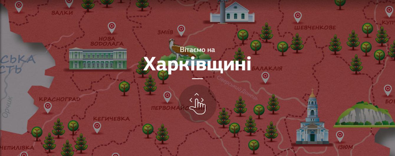 Google створив інтерактивну туристичну мапу Харківщини