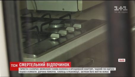 Туристи з Білорусі отруїлися чадним газом в орендованій квартирі у Львові