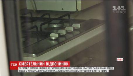Туристы из Беларуси отравились угарным газом в съемной квартире во Львове