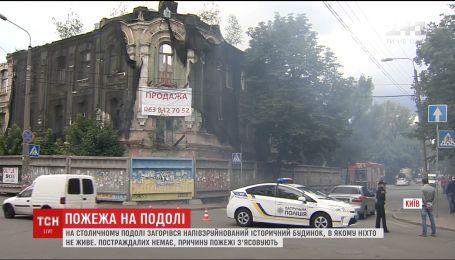 На столичном Подоле сгорел столетний дом