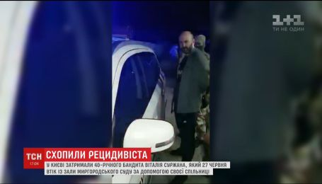 Зловмисника-втікача Віталія Суржана затримали у Києві