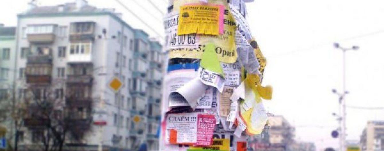 В Украине запретили рекламу на фонарных столбах