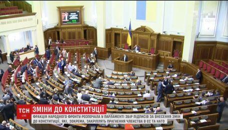 В парламенте начали собирать подписи за внесение изменений в Конституцию