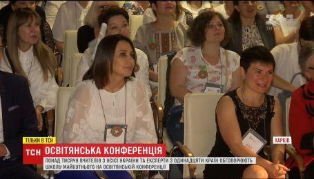 Школа будущего. В Харькове стартовала крупнейшая образовательная конференция