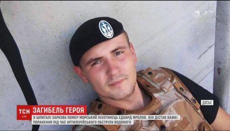 У шпиталі Харкова помер морський піхотинець Едуард Федоров