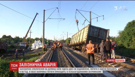 Авария на железной дороге: соединение между Киевом и Одессой остается заблокированным