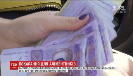 ВР посилила відповідальність за несплату аліментів