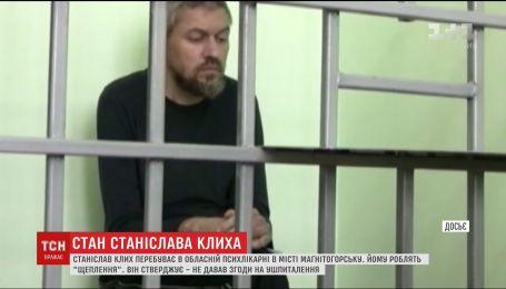 Політв'язню Станіславу Клиху роблять невідомі щеплення у психлікарні