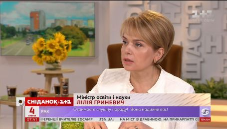 Министр образования и науки Лилия Гриневич прокомментировала апелляции на ВНО и выезд абитуриентов за границу