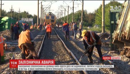 Работникам железной дороги пришлось полностью перевести один из путей после масштабной аварии