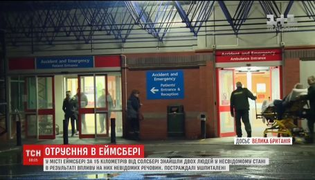 В больницу Солсбери госпитализировали двух человек в результате воздействия неизвестного вещества