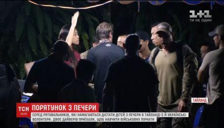 Украинские волонтеры отправились в Таиланд, чтобы помочь достать детей из пещеры