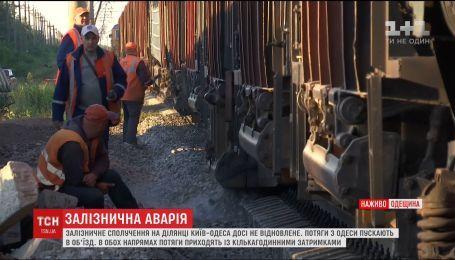 Наслідки аварії на залізниці: перші потяги рушили відновленим шляхом