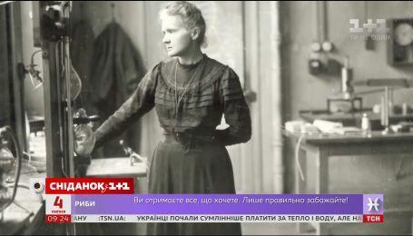 Історія Марії Склодовської-Кюрі: про внесок у фізику і велике кохання