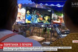 У Таїланді двоє українців допомагають визволяти дітей з печери