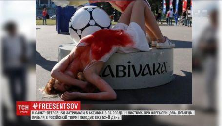 У Санкт-Петербурзі затримали активістів, які протестували проти катувань Сенцова