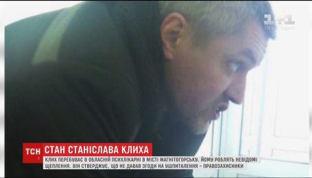 Станислава Клиха перевели в российскую психбольницу без его согласия