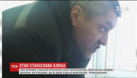 Станіслава Клиха перевели до російської психлікарні без його згоди
