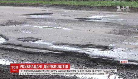 """Чотирьох посадовців """"Облавтодору"""" звинувачують у привласненні бюджетних коштів"""
