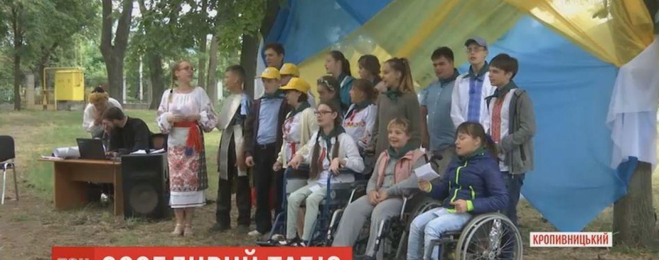 В Кропивницком мамы детей с инвалидностью открыли уникальный детский лагерь