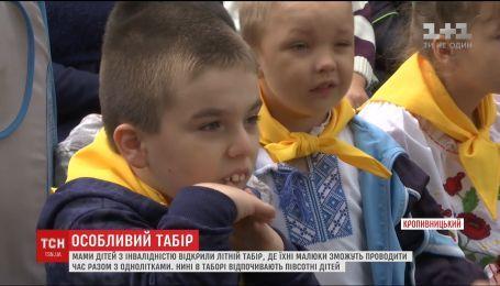 В Кропивницкому мамы малышей с инвалидностью открыли летний лагерь