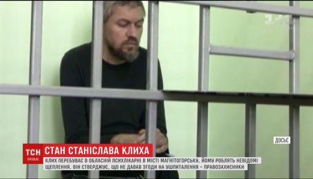 Станиславу Клиху делают неизвестные инъекции и применяют психологические пытки