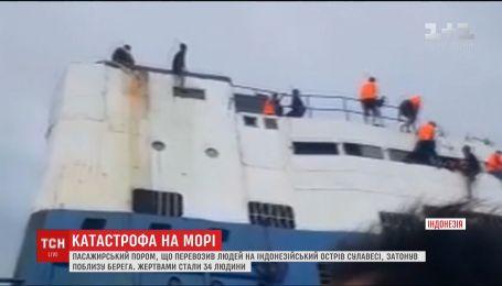 34 человека стали жертвами кораблекрушения в Индонезии