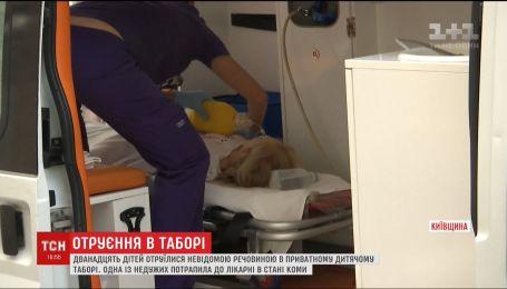 """Девочка, которая отравилась в лагере """"Славутич"""", остается в коме"""