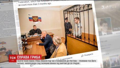 На политзаключенного Павла Гриба набросились российские заключенные при этапировании в Ростов