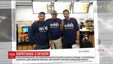Двое украинцев помогают достать подростков из пещеры в Таиланде