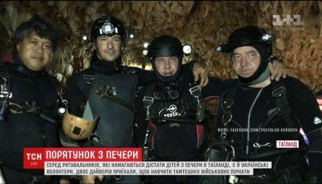 Украинские дайверы помогают спасать подростков из пещеры в Таиланде