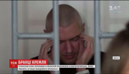 Станіславу Клиху у Росії роблять ін'єкції невідомого препарату