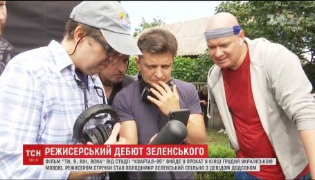 """Украиноязычный фильм студии """"Квартал-95"""" выйдет в прокат в конце декабря"""