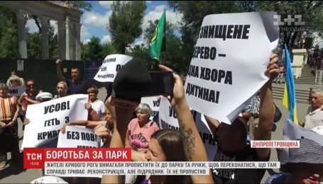 У Кривому Розі люди обурені діями нардепа щодо реконструкції Гданцівського парку